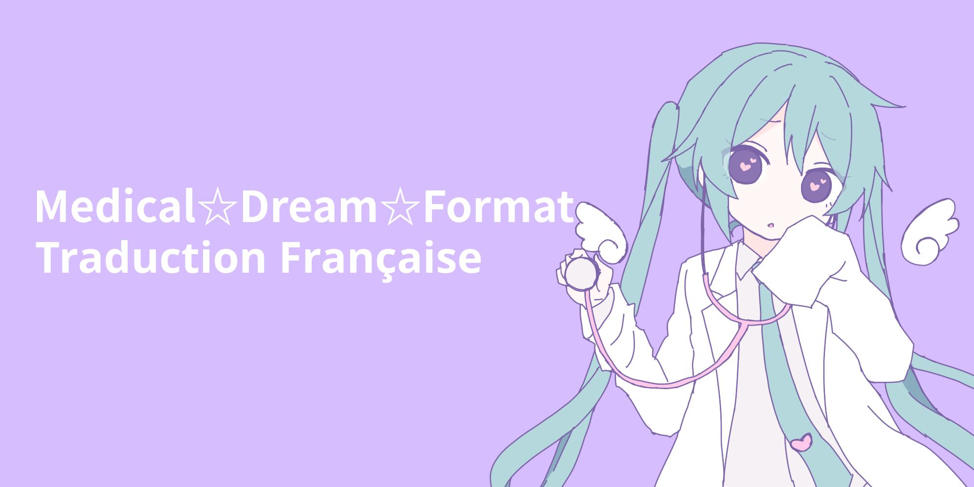 Traduction en français de Medical☆Dream☆Format - Miku Hatsune pour Lamaze-P